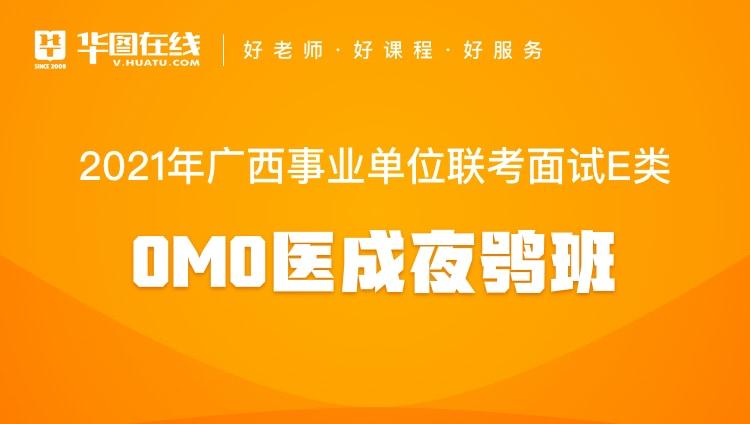 2021年广西事业单位联考面试E类 OMO医成夜鸮班
