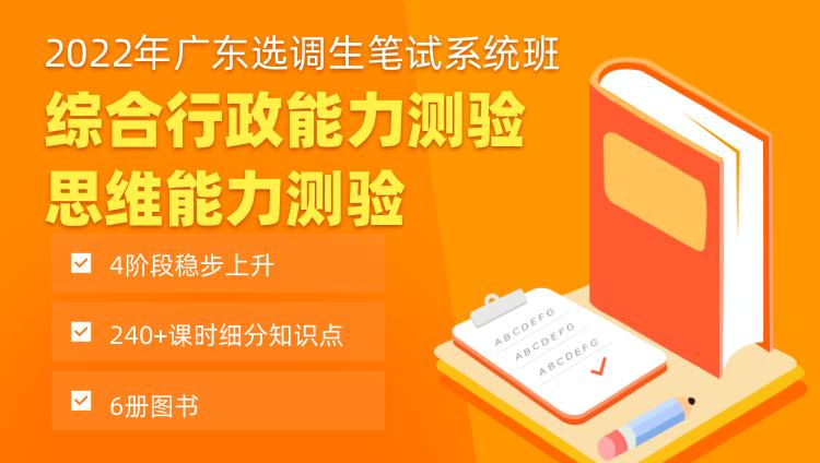 2022年廣東選調生筆試系統班
