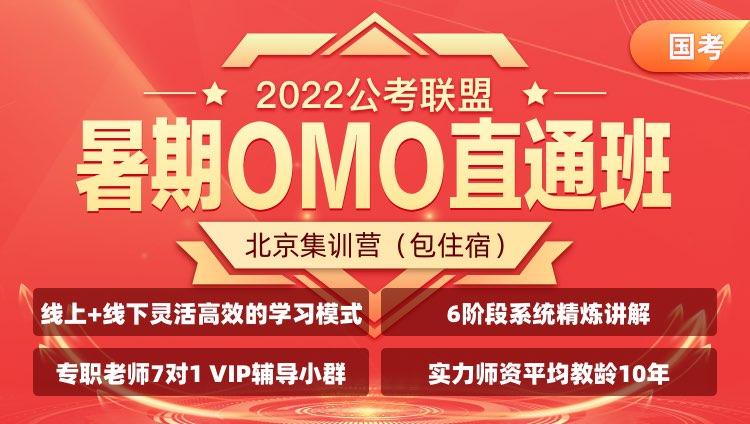 【7.26开课-北京集训营】2022国考《公考联盟暑期OMO直通班》(协议班)