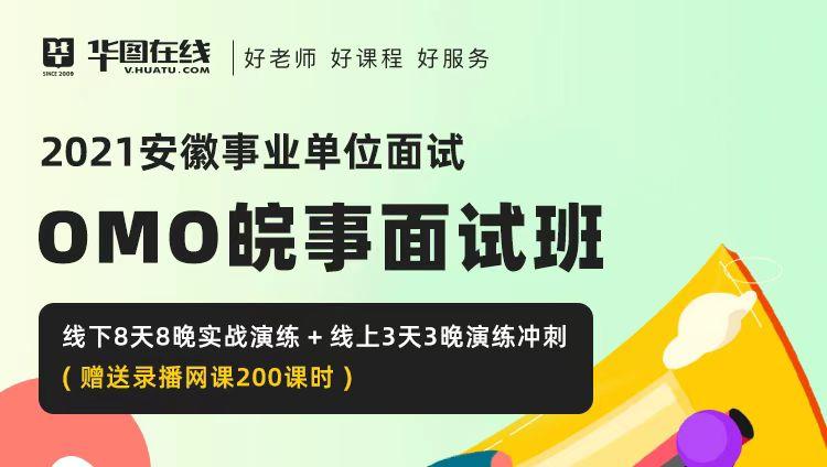 (5期)【合肥开课-非协议】2021年安徽事业单位面试OMO皖事面试班-8天8晚