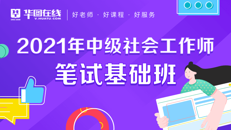 2021年中級社會工作師筆試基礎班
