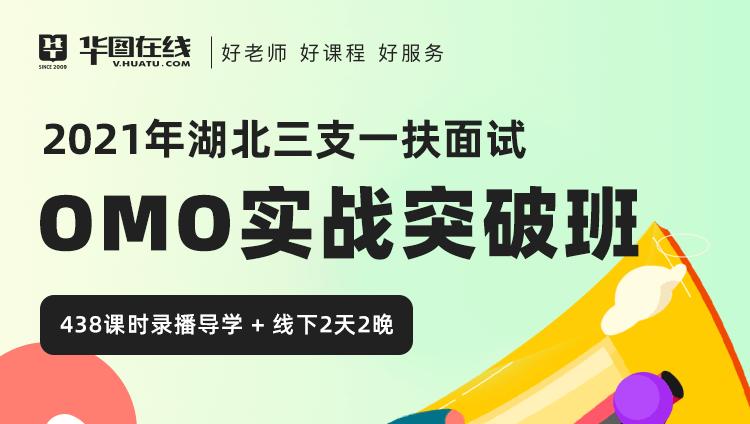 【武汉开课-协议班】2021年湖北三支一扶面试OMO实战突破协议班