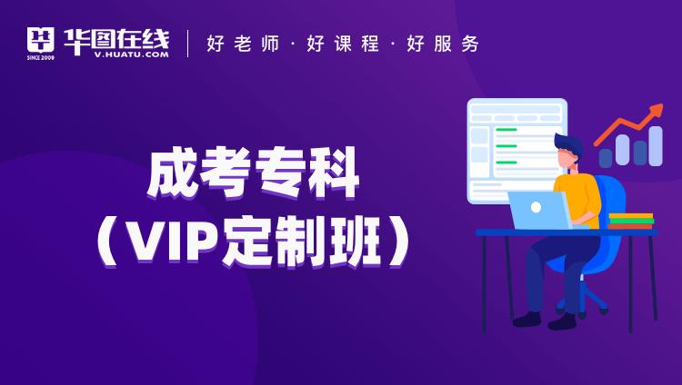 江西省成考专科VIP定制班