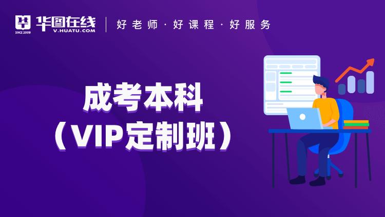 江西省成考本科VIP定制班