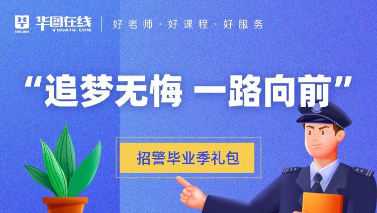 """""""追夢無悔 一路向前""""——招警畢業季禮包"""