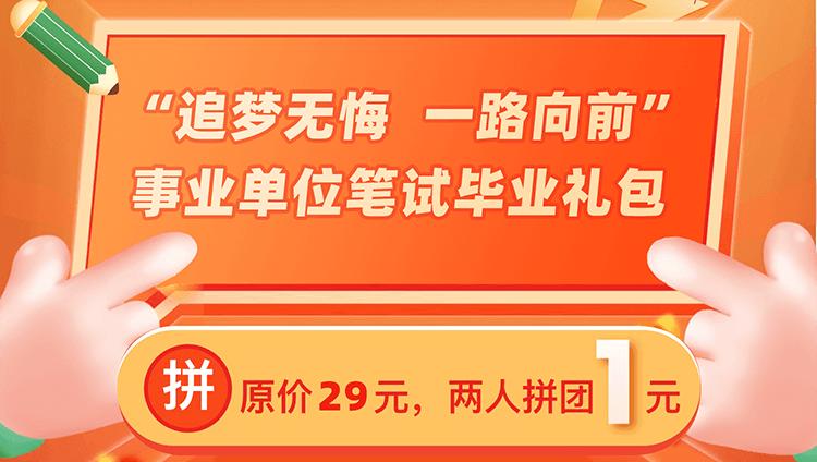 """""""追夢無悔 一路向前""""-事業單位筆試畢業禮包"""