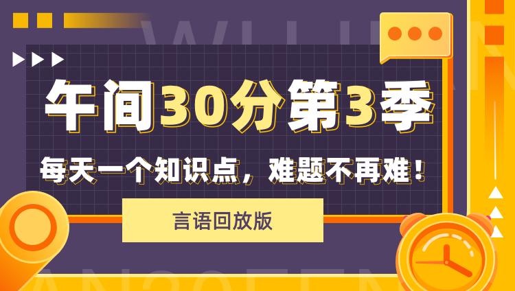 【第3季】午間30分(言語回放版)