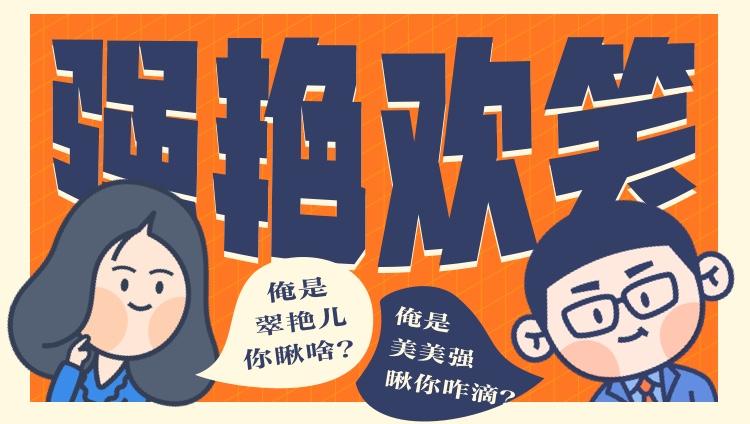 强艳欢笑—午间12:30热点课堂【第1季】(专属入口)