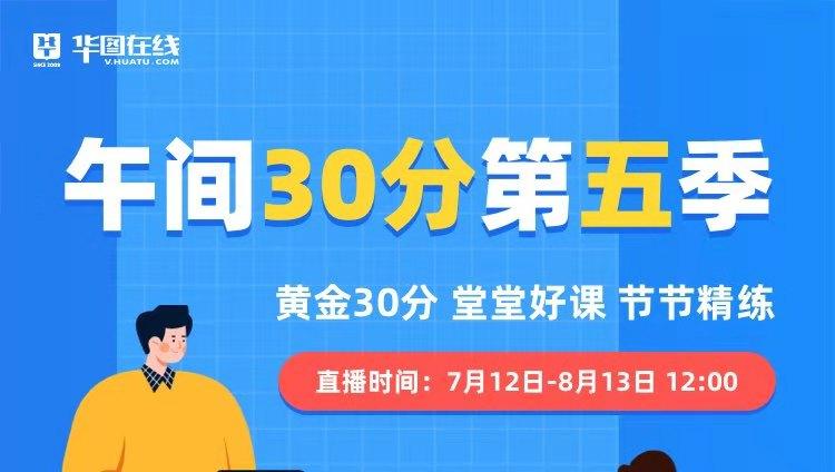 【第5季】午间30分(免费直播无回放)