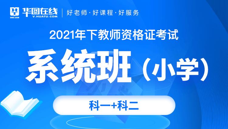 2021年下教师资格证考试笔试系统班