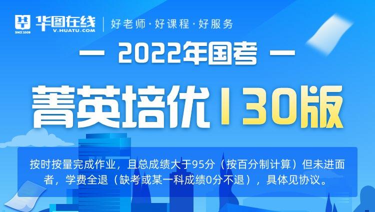 2022年國考菁英培優130版(協議版)