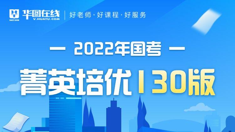 2022年国考菁英培优130版(非协议)