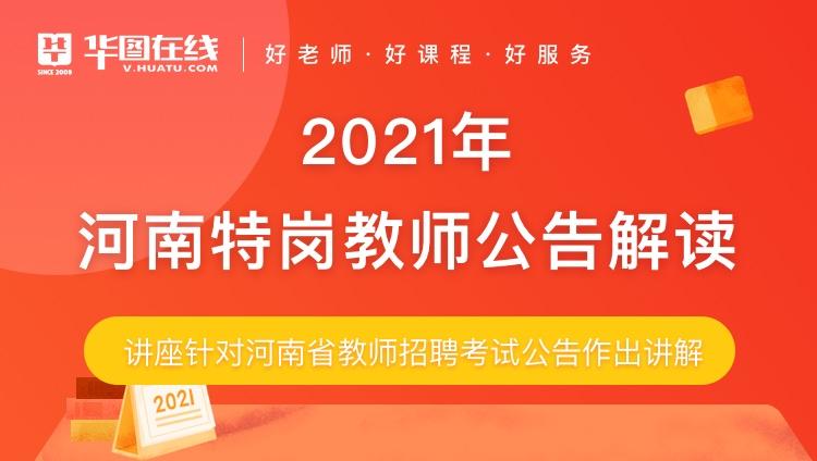 2021河南省特岗教师招聘考试公告解读(7月15日18:00开课)
