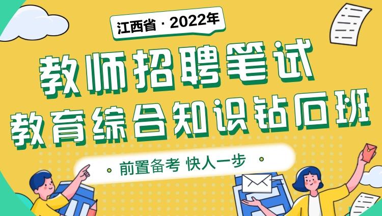 【江西-教综】2022年教招笔试VIP钻石班