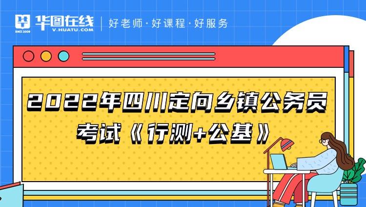 2022年四川定向鄉鎮公務員《行測+公基》專項班
