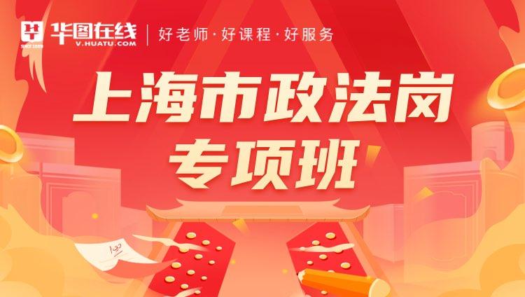 2022年上海市政法崗專項班