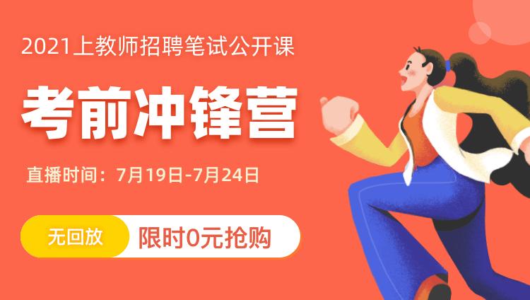 2021教师招聘考前冲锋营【直播课程无回放】