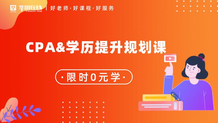 【第132期】CPA&学历提升规划课