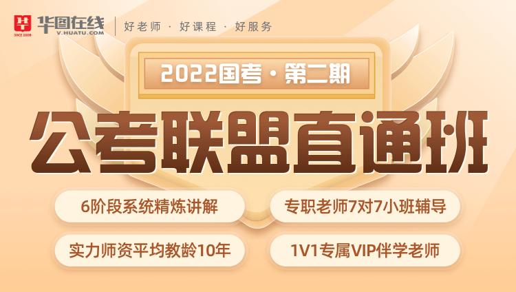 2022国考《公考联盟直通班》第二期