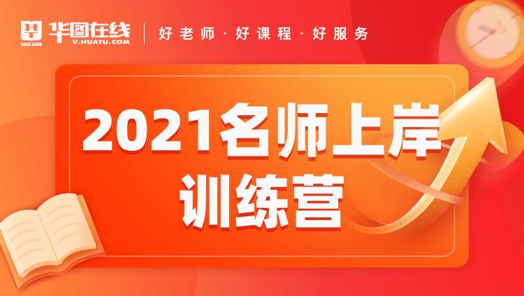 【2021名师上岸训练营】