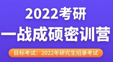 【2022考研一战成硕密训营】