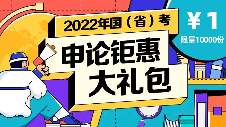 2022年国(省)考申论钜惠大礼包(直播无回放)