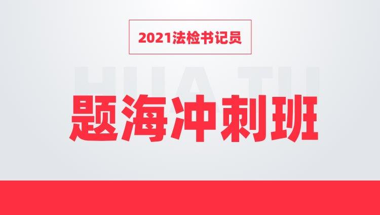 2021法检书记员题海冲刺班