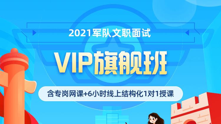【專崗】2021年軍隊文職面試VIP旗艦班(含6小時一對一授課)