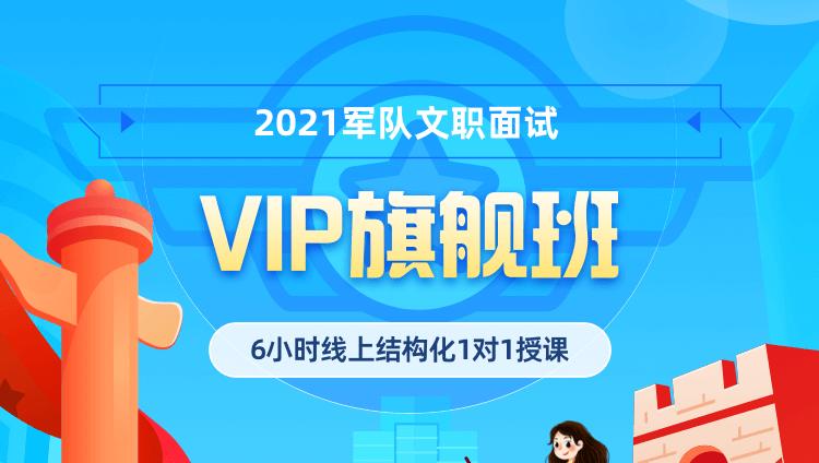 【通用崗】(結構化面試)2021年軍隊文職面試VIP旗艦班(含6小時一對一授課)
