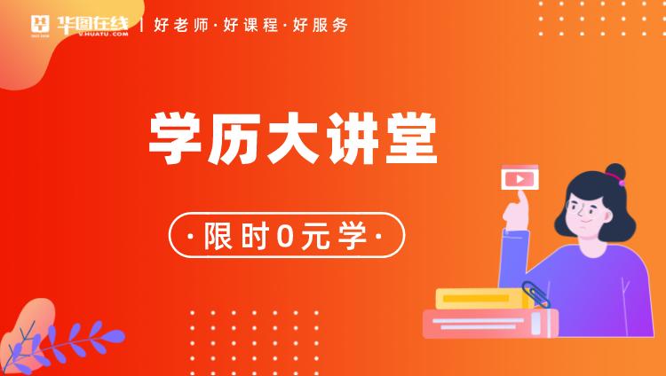 【第134期】学历大讲堂