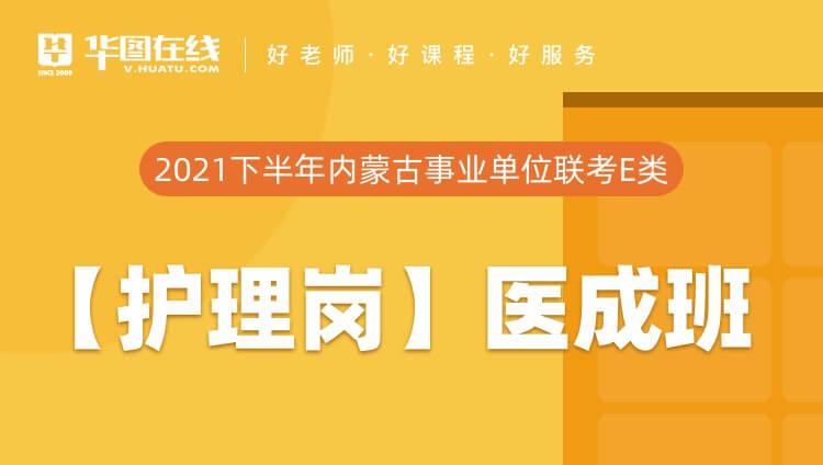 2021下半年内蒙古事业单位联考E类【护理岗】医成班