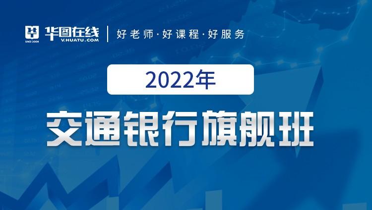 【雙11預售】2022交通銀行筆試旗艦班
