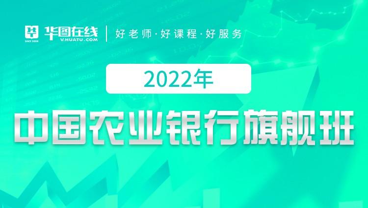 【雙11預售】2022中國農業銀行筆試旗艦班