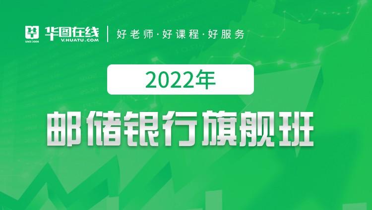 【雙11預售】2022中國郵政儲蓄銀行筆試旗艦班