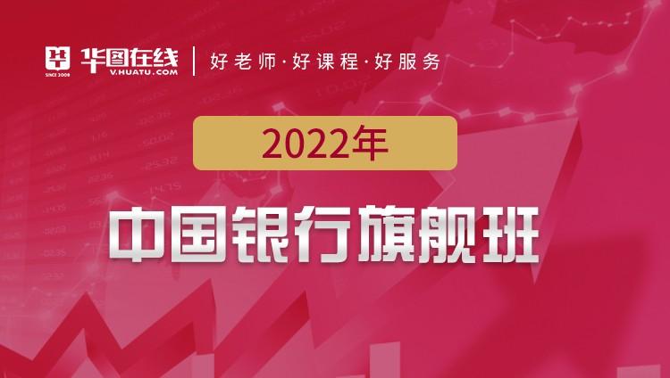 【雙11預售】2022中國銀行筆試旗艦班