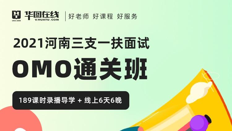 【安陽開課-非協議】2021年河南三支一扶面試OMO通關班-6天6晚
