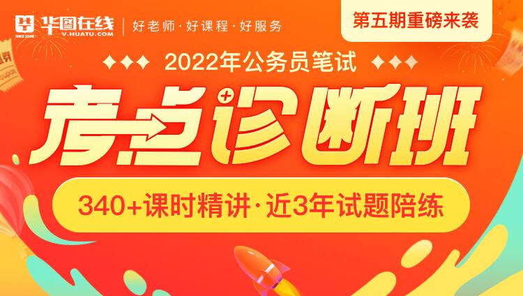 【國考】2022年考點診斷班(5期)