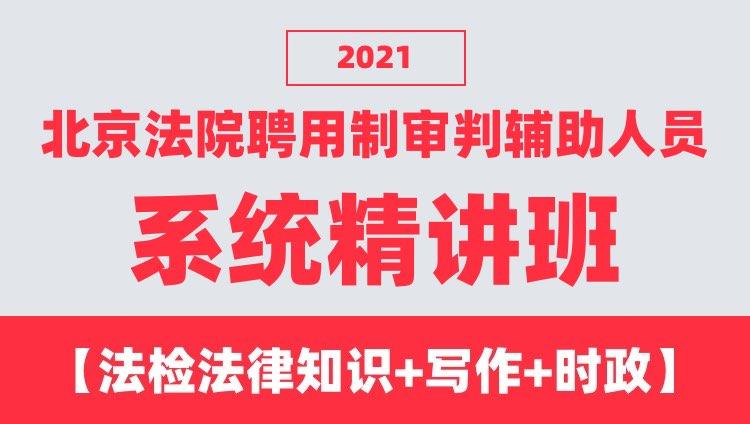 2021北京法院聘用制審判輔助人員系統精講班
