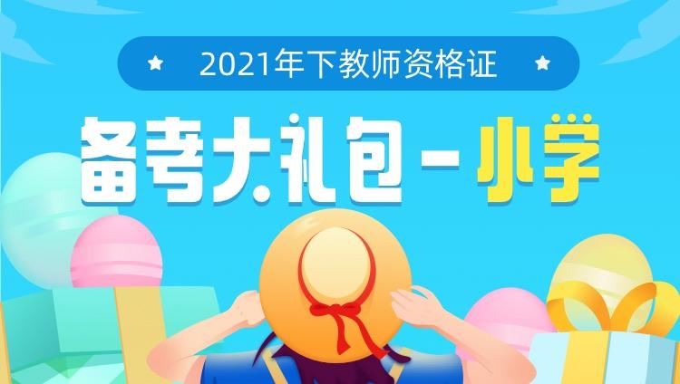 【小學】2021年下教師資格證備考大禮包