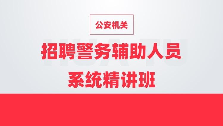2021深圳市公安局第七批招聘輔警系統精講班
