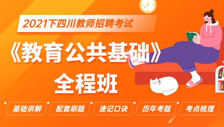 2021下四川教師招聘考試《教育公共基礎》全程班