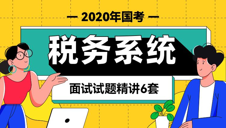 2020年國考面試試題精講(稅務系統)