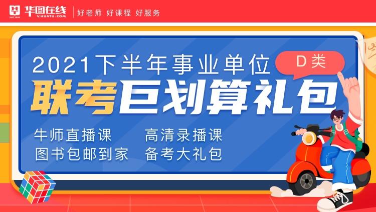 2021下半年事業單位聯考巨劃算禮包(貴州D類)