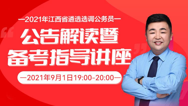 2021年江西省遴選選調公務員公告解讀暨備考指導講座