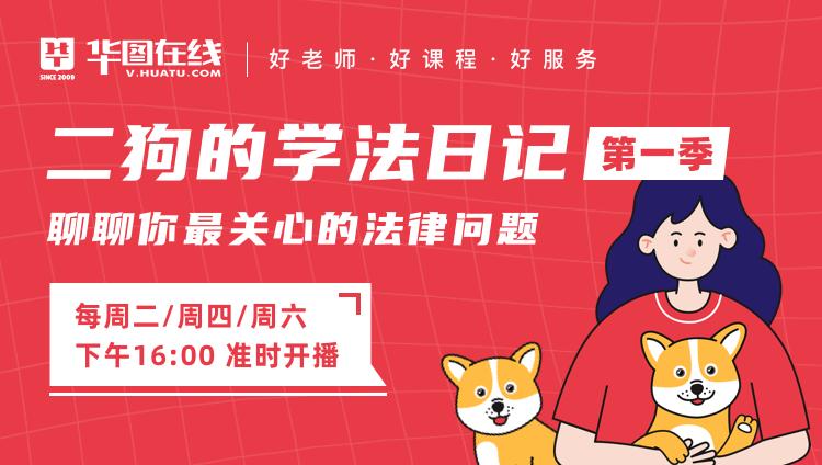 二狗的學法日記(第1季)