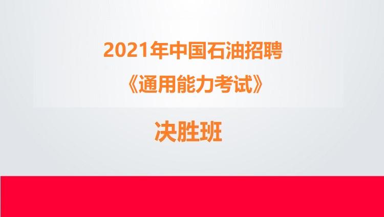 2021年中國石油招聘《通用能力考試》決勝班