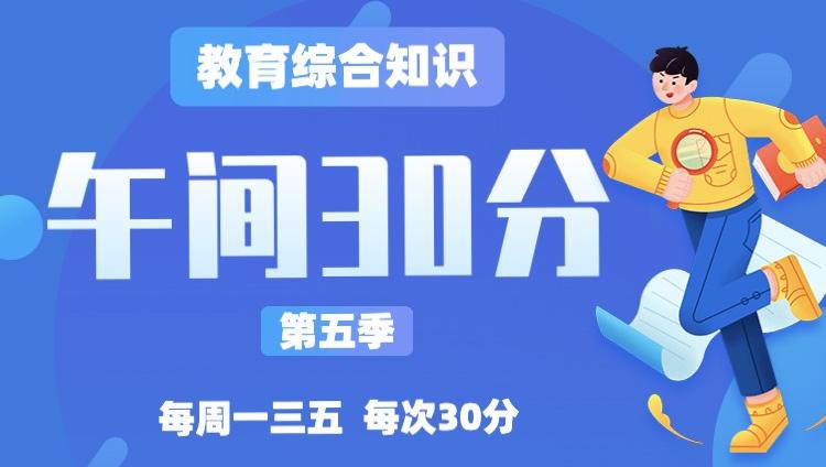 教綜午間30分·第五季【人物法律篇】(0元直播課程無回放 9月13日開課)