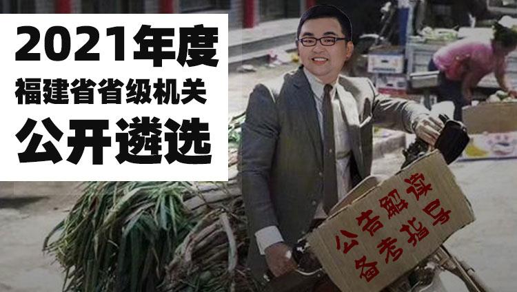 2021年福建省省級機關公開遴選公告解讀暨備考指導講座