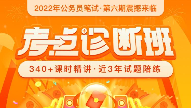 【國考】2022年考點診斷班(6期)