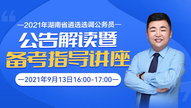 2021年湖南省遴選選調公務員公告解讀暨備考指導講座